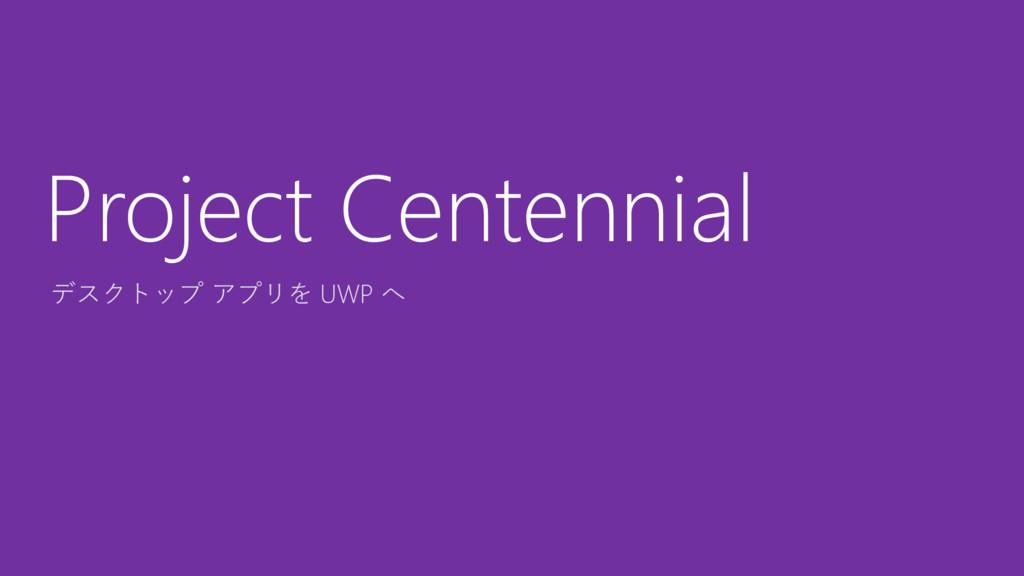 デスクトップ アプリを UWP へ Project Centennial