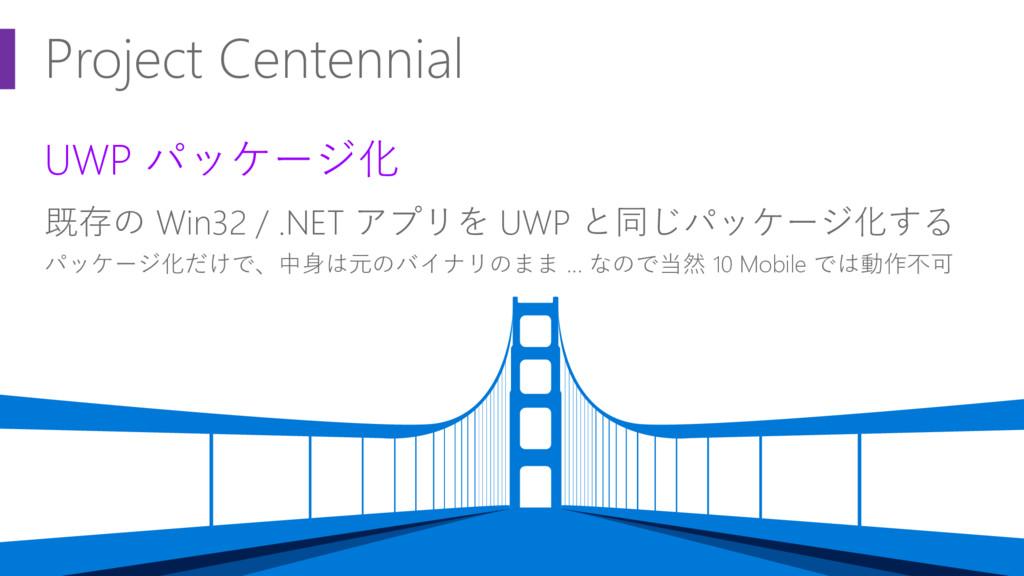 Project Centennial UWP パッケージ化 既存の Win32 / .NET ...