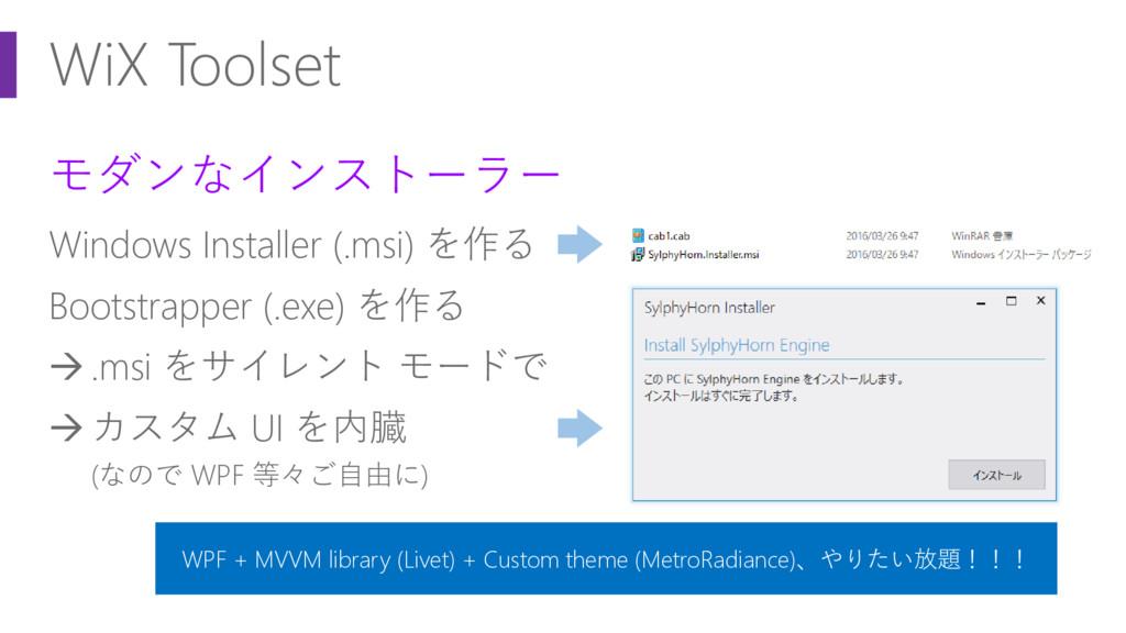 WiX Toolset モダンなインストーラー Windows Installer (.msi...