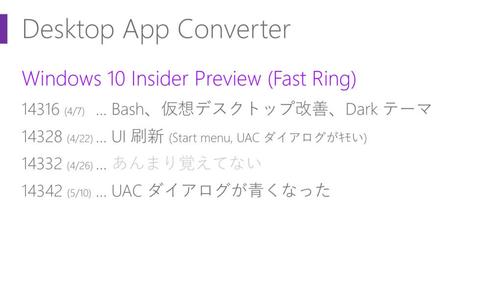 Desktop App Converter Windows 10 Insider Previe...