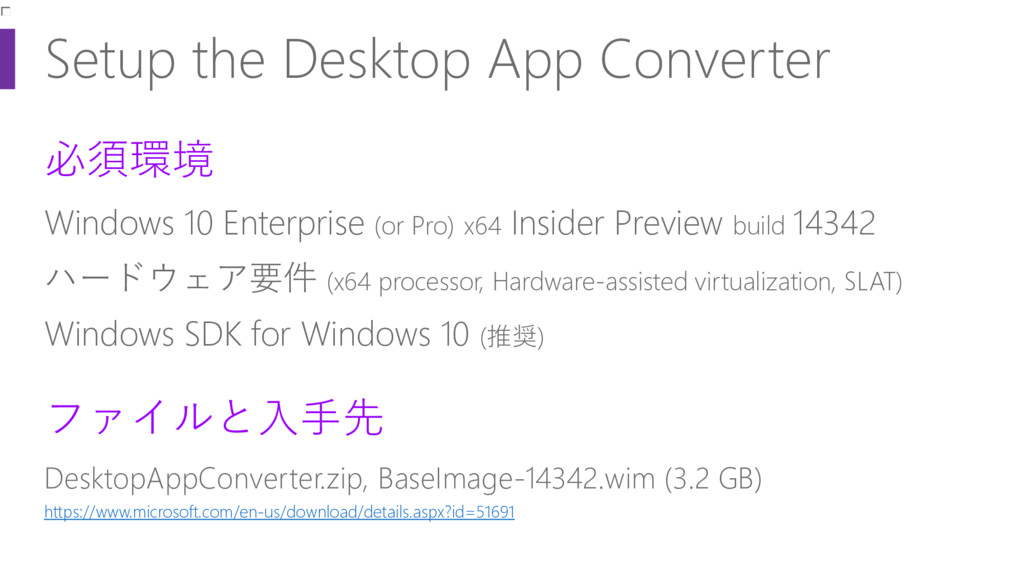 Setup the Desktop App Converter 必須環境 Windows 10...