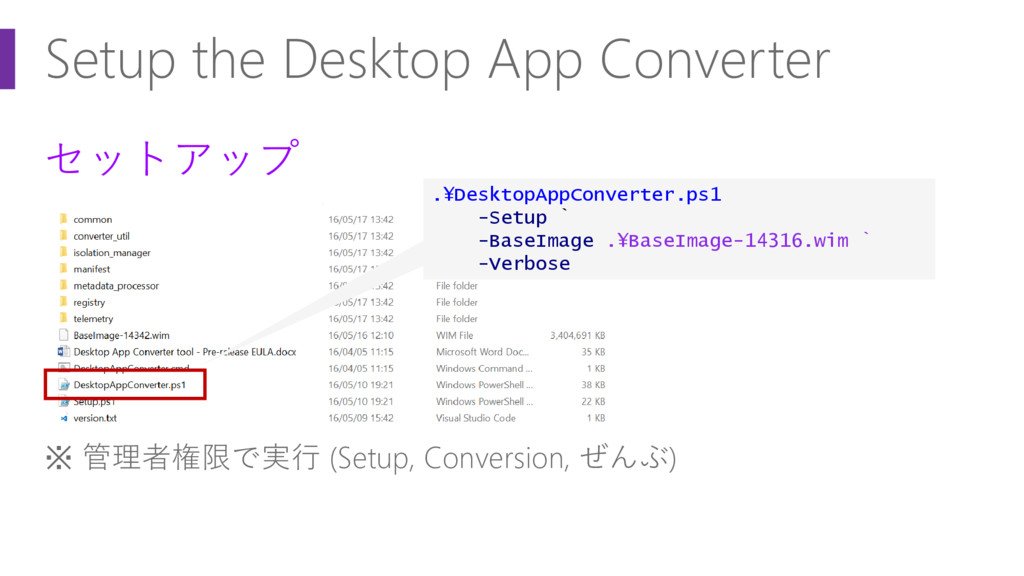 Setup the Desktop App Converter セットアップ ※ 管理者権限で...