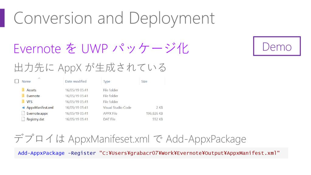 Conversion and Deployment Evernote を UWP パッケージ化...