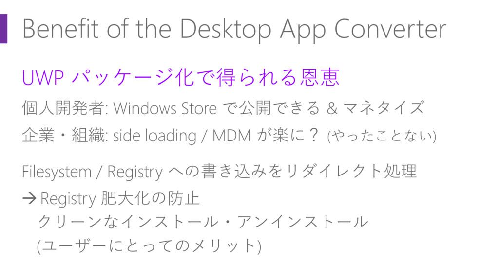 Benefit of the Desktop App Converter UWP パッケージ化...