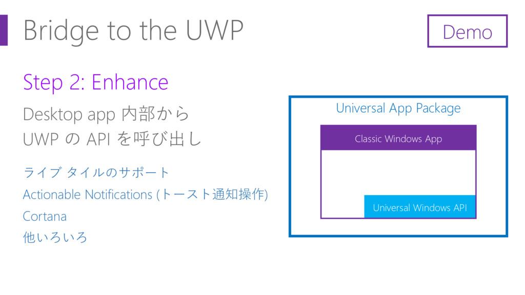 Bridge to the UWP Step 2: Enhance Desktop app 内...