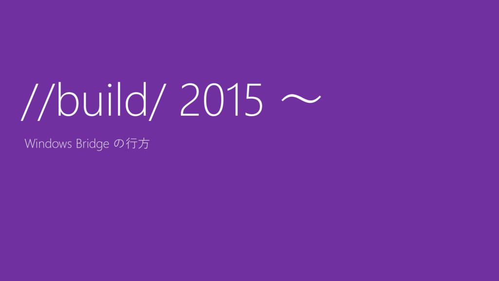 Windows Bridge の行方 //build/ 2015 ~