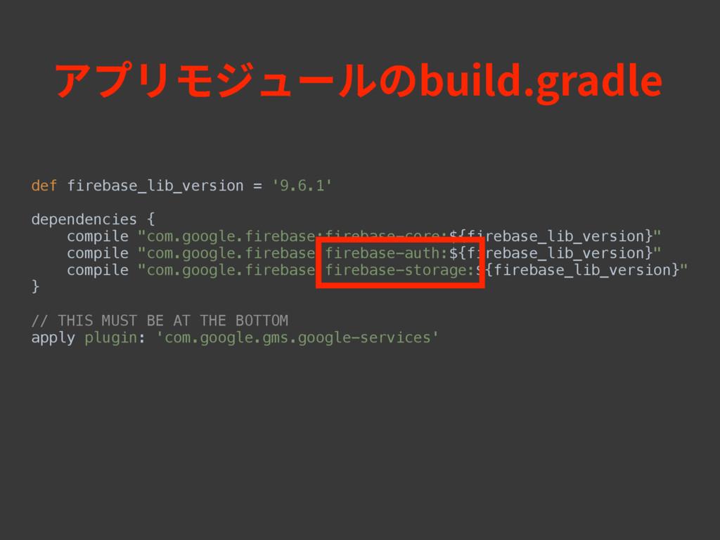def firebase_lib_version = '9.6.1'  dependenc...