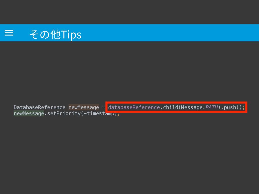 ך➭5JQT DatabaseReference newMessage = database...