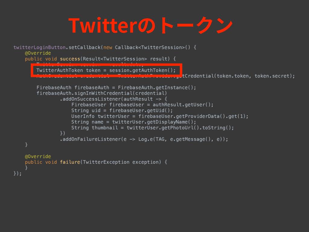 twitterLoginButton.setCallback(new Callback<Twi...