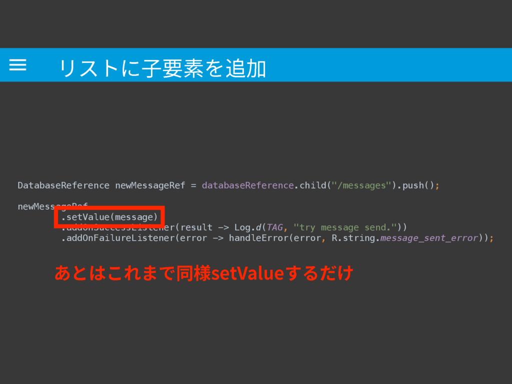 ٔأزח㶨銲稆鷄⸇ DatabaseReference newMessageRef = da...
