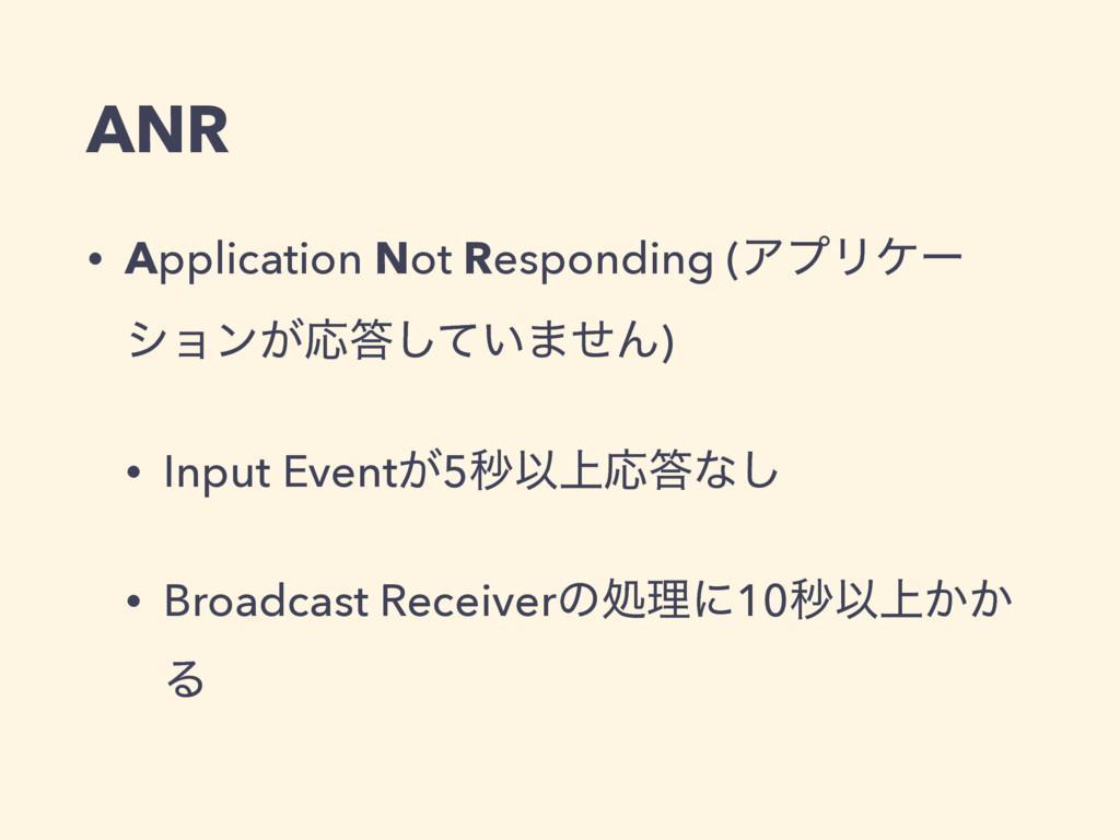 ANR • Application Not Responding (ΞϓϦέʔ γϣϯ͕Ԡ͠...