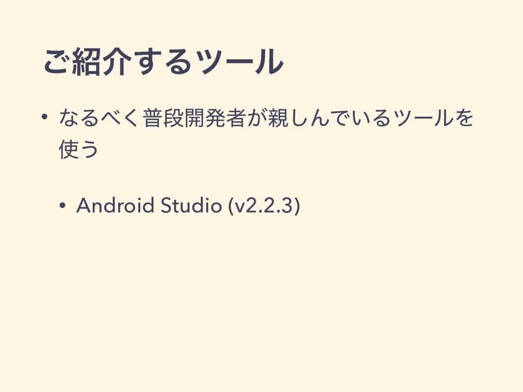 ͝հ͢Δπʔϧ • ͳΔ͘ීஈ։ൃऀ͕͠ΜͰ͍ΔπʔϧΛ ͏ • Android St...