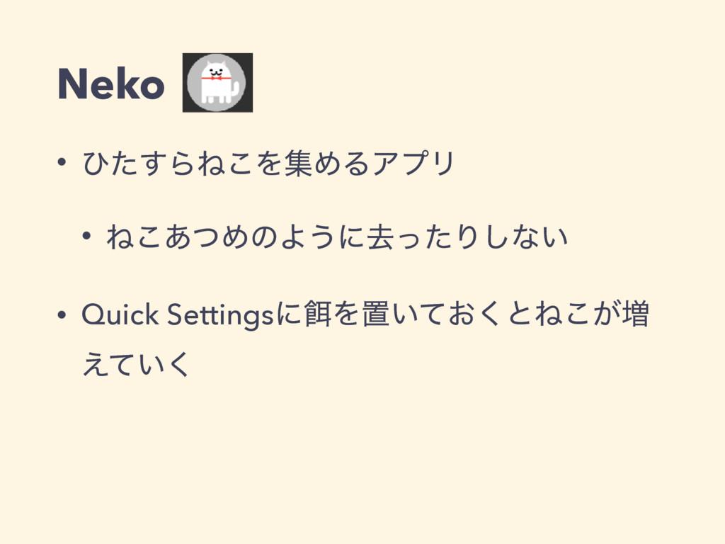 Neko • ͻͨ͢ΒͶ͜ΛूΊΔΞϓϦ • Ͷ͋ͭ͜ΊͷΑ͏ʹڈͬͨΓ͠ͳ͍ • Quick...