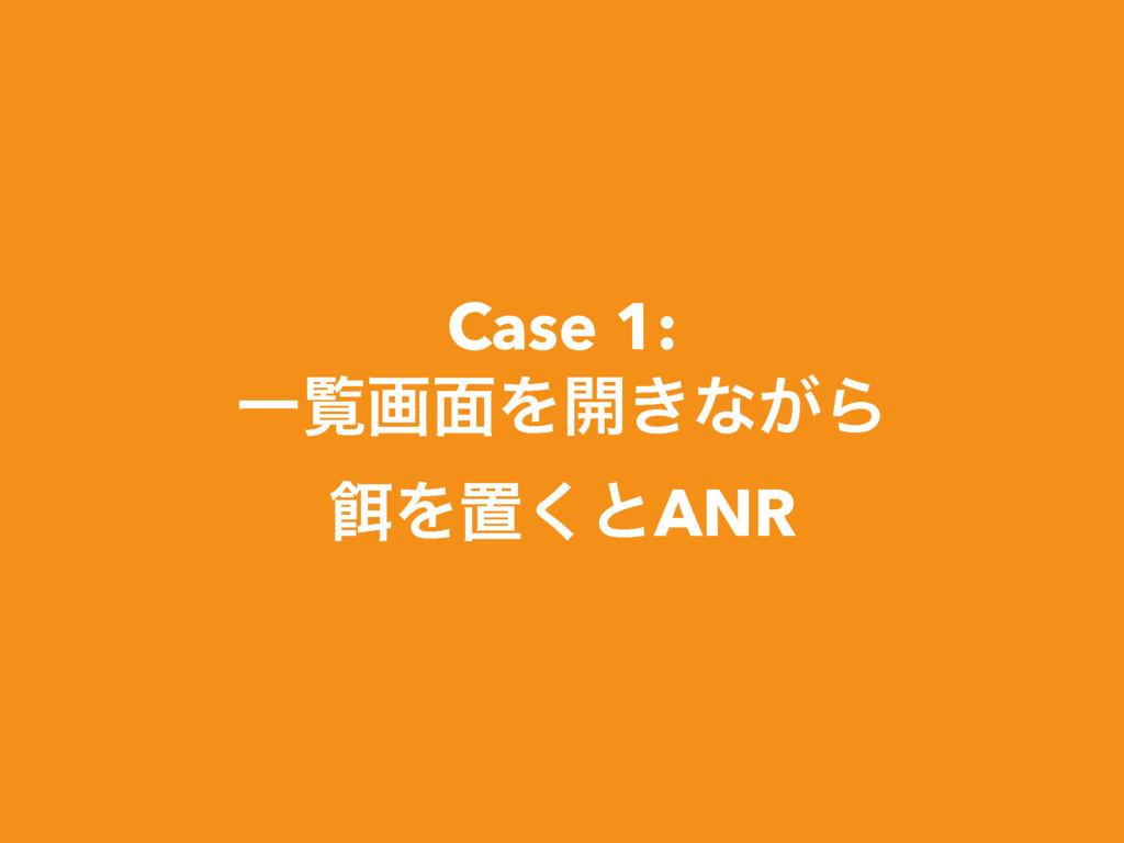 Case 1: Ұཡը໘Λ։͖ͳ͕Β 㕒Λஔ͘ͱANR