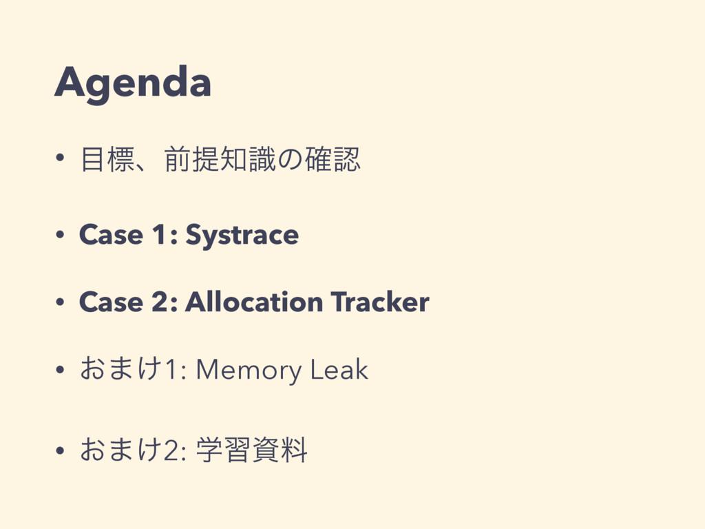 Agenda • ඪɺલఏࣝͷ֬ • Case 1: Systrace • Case 2...
