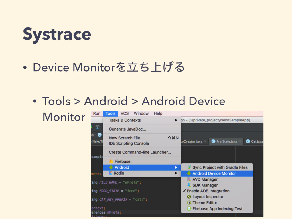 Systrace • Device MonitorΛ্ཱͪ͛Δ • Tools > Andro...