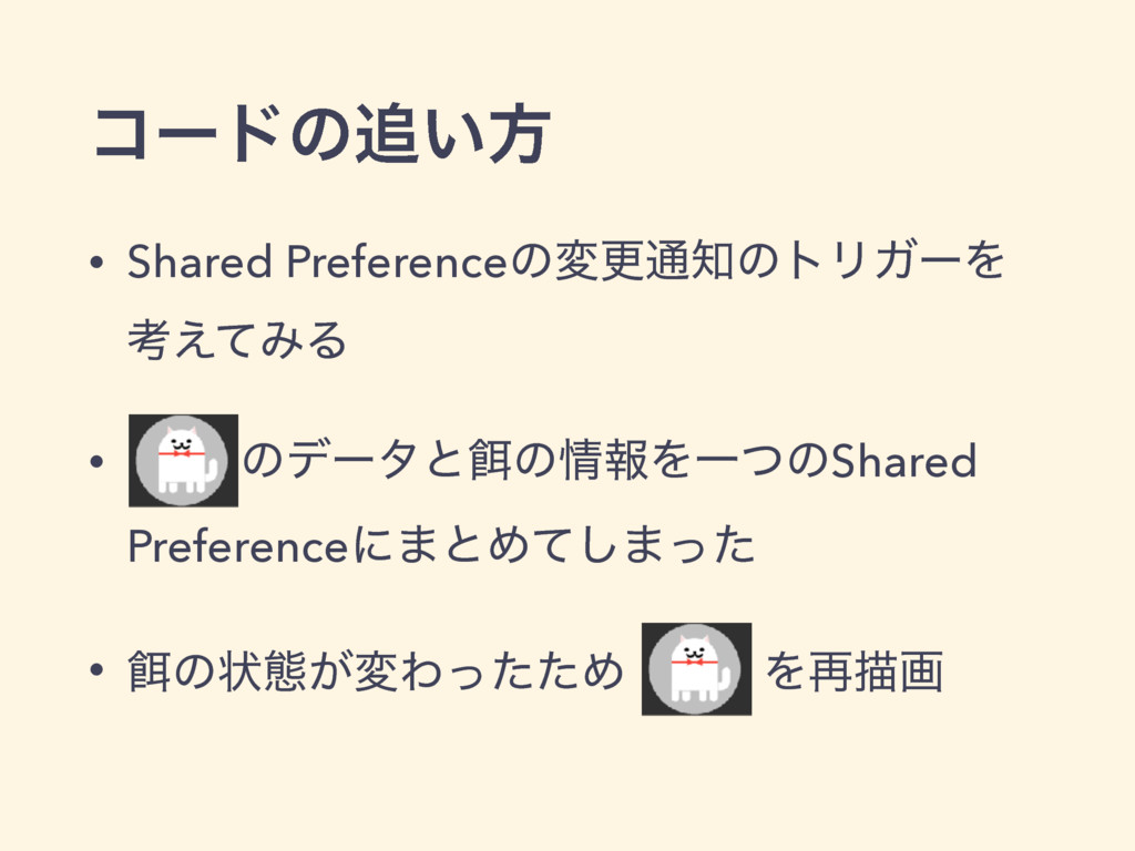 ίʔυͷ͍ํ • Shared Preferenceͷมߋ௨ͷτϦΨʔΛ ߟ͑ͯΈΔ • ...