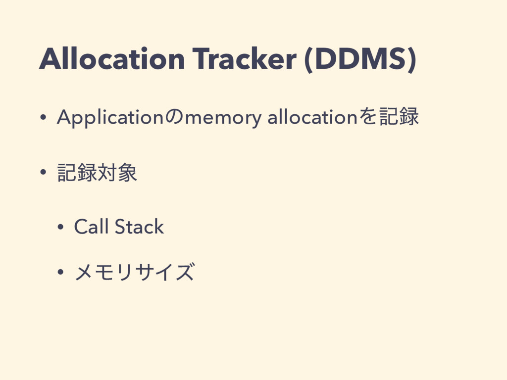 Allocation Tracker (DDMS) • Applicationͷmemory ...