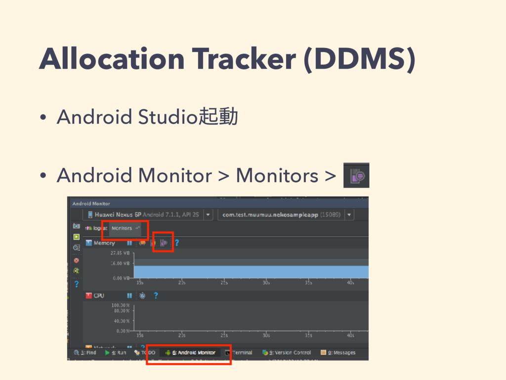 Allocation Tracker (DDMS) • Android Studioىಈ • ...