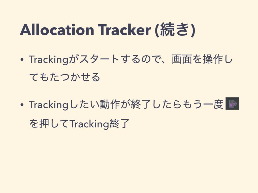 Allocation Tracker (ଓ͖) • Tracking͕ελʔτ͢ΔͷͰɺը໘Λ...