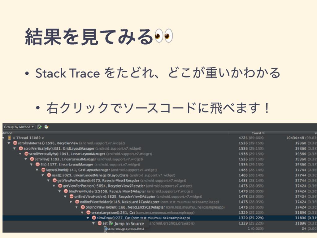 ݁ՌΛݟͯΈΔ • Stack Trace ΛͨͲΕɺͲ͕͜ॏ͍͔Θ͔Δ • ӈΫϦοΫͰιʔ...