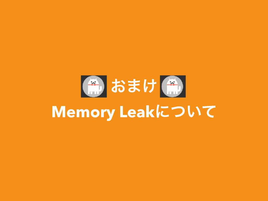 ͓·͚ Memory Leakʹ͍ͭͯ