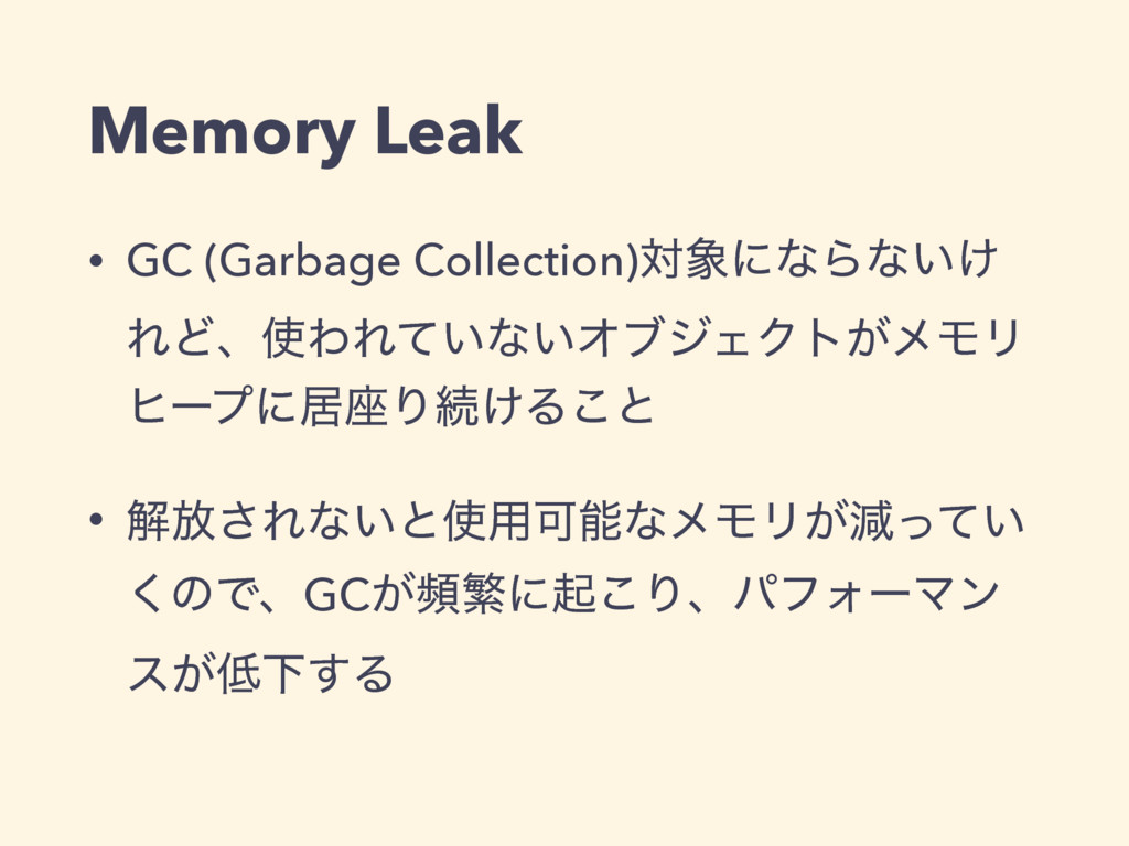 Memory Leak • GC (Garbage Collection)ରʹͳΒͳ͍͚ Ε...