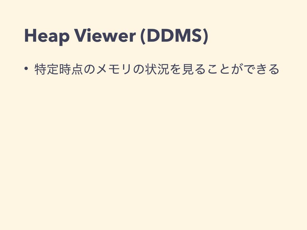 Heap Viewer (DDMS) • ಛఆͷϝϞϦͷঢ়گΛݟΔ͜ͱ͕Ͱ͖Δ