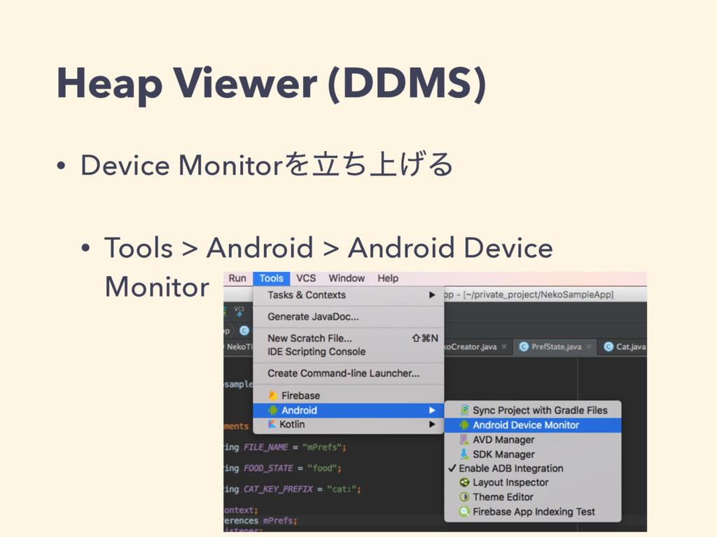 Heap Viewer (DDMS) • Device MonitorΛ্ཱͪ͛Δ • Too...