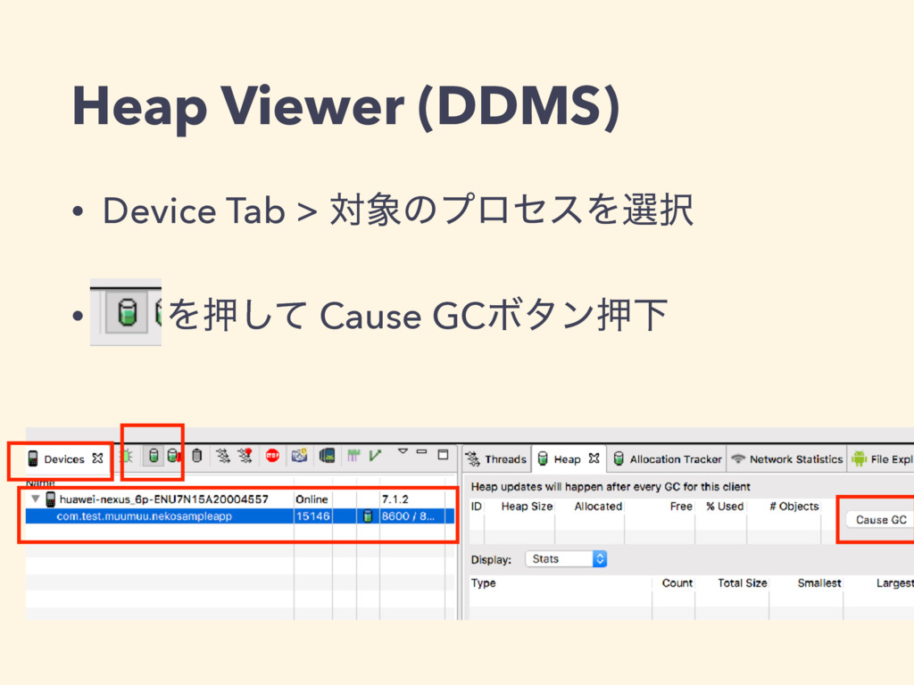 Heap Viewer (DDMS) • Device Tab > ରͷϓϩηεΛબ • ...