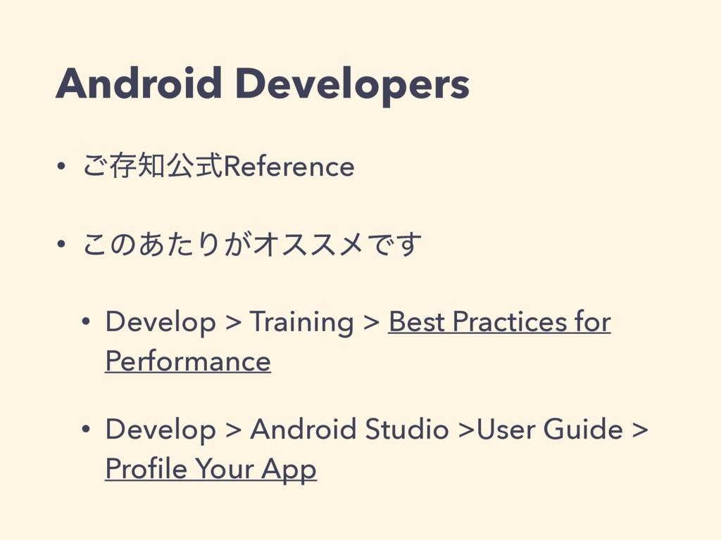 Android Developers • ͝ଘެࣜReference • ͜ͷ͋ͨΓ͕Φεε...