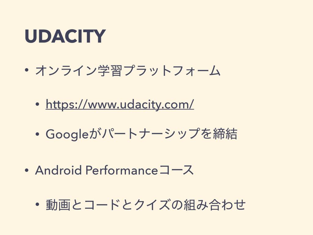 UDACITY • ΦϯϥΠϯֶशϓϥοτϑΥʔϜ • https://www.udacity...