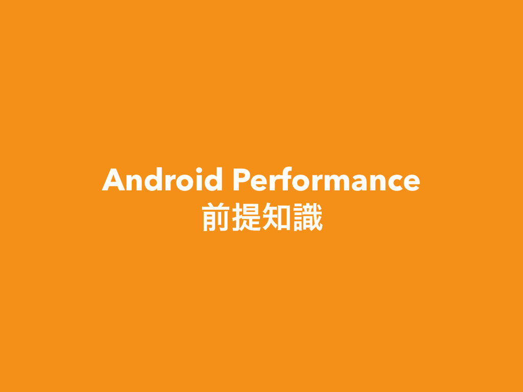 Android Performance લఏ஌ࣝ