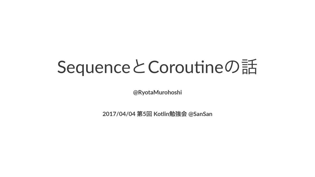SequenceͱCorou*neͷ @RyotaMurohoshi 2017/04/04'...