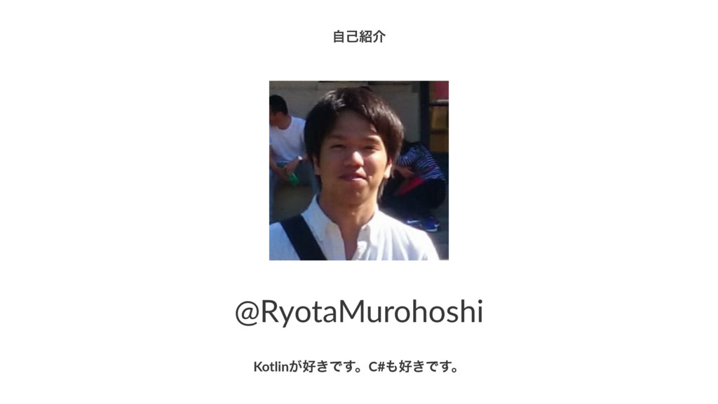 ࣗݾհ @RyotaMurohoshi Kotlin͕͖Ͱ͢ɻC#͖Ͱ͢ɻ