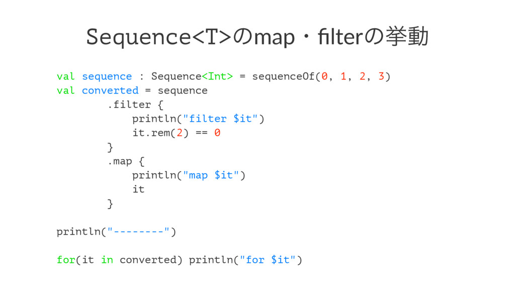 Sequence<T>ͷmapɾfilterͷڍಈ val sequence : Sequenc...