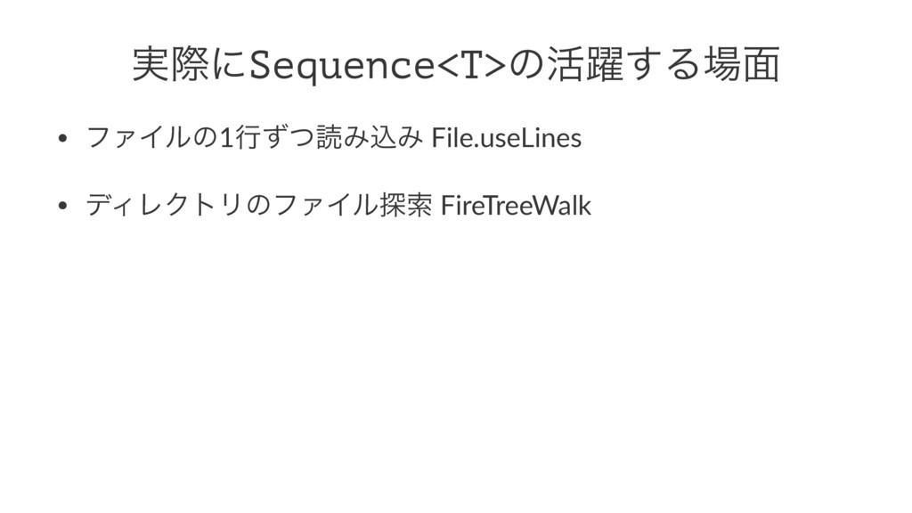 ࣮ࡍʹSequence<T>ͷ׆༂͢Δ໘ • ϑΝΠϧͷ1ߦͣͭಡΈࠐΈ#File.useL...