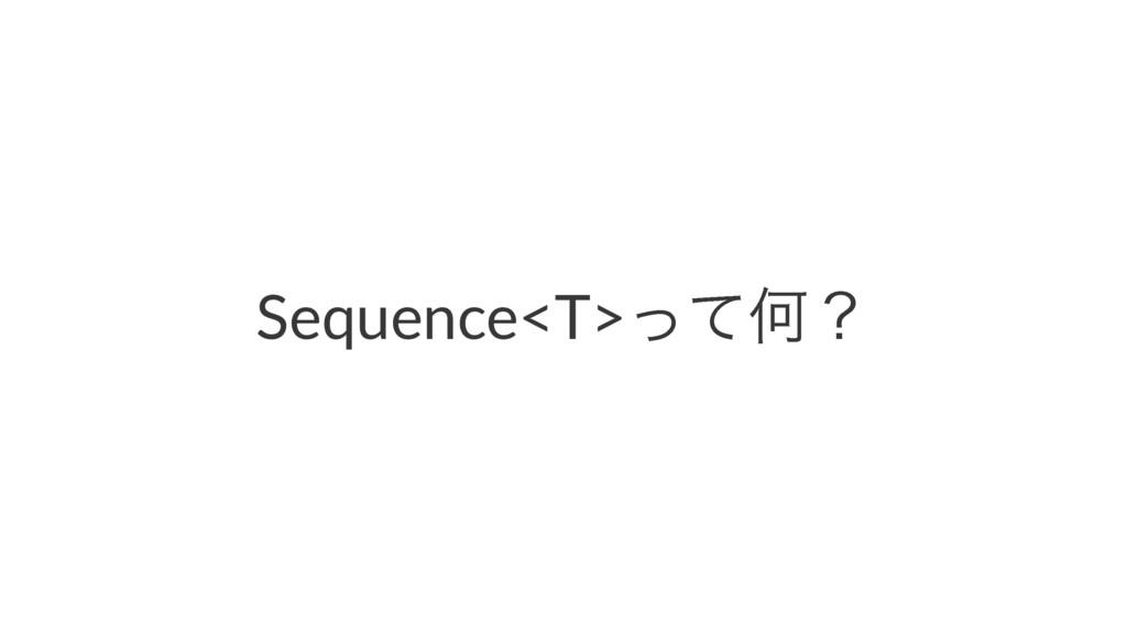 Sequence<T>ͬͯԿʁ