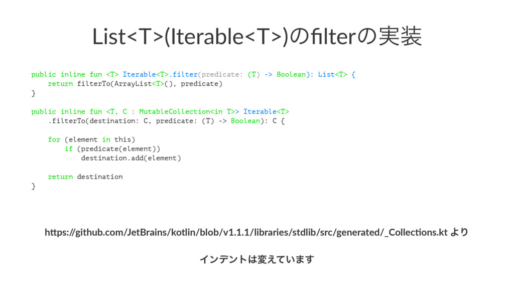 List<T>(Iterable<T>)ͷfilterͷ࣮ public inline fun...