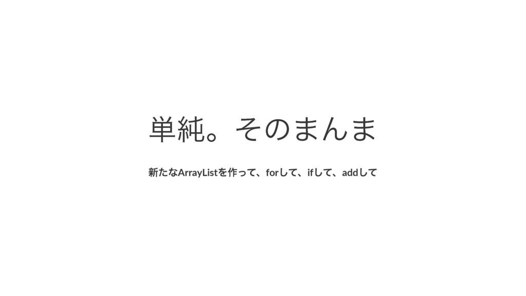 ୯७ɻͦͷ·Μ· ৽ͨͳArrayListΛ࡞ͬͯɺforͯ͠ɺifͯ͠ɺaddͯ͠