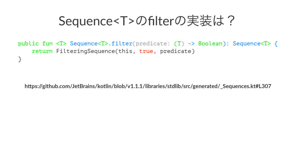Sequence<T>ͷfilterͷ࣮ʁ public fun <T> Sequence<...