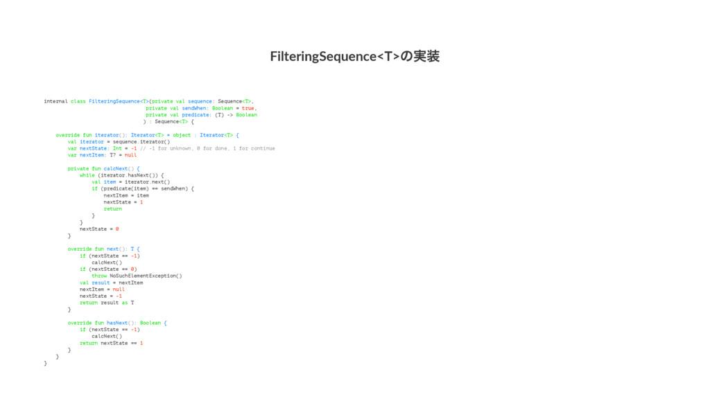 FilteringSequence<T>ͷ࣮ internal class Filterin...