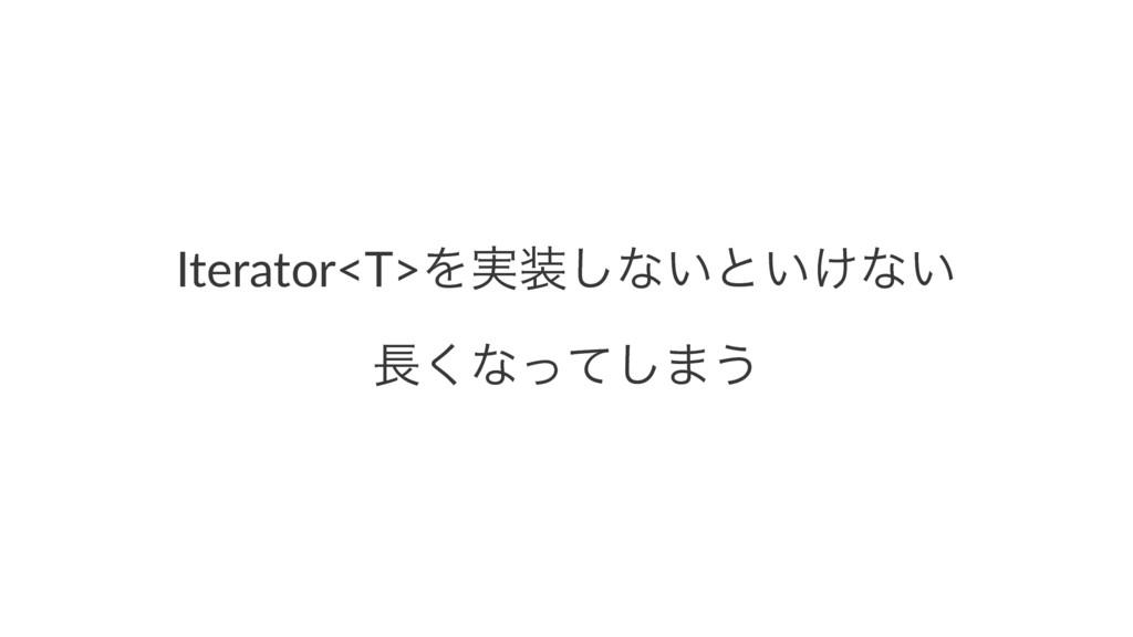 Iterator<T>Λ࣮͠ͳ͍ͱ͍͚ͳ͍ ͘ͳͬͯ͠·͏