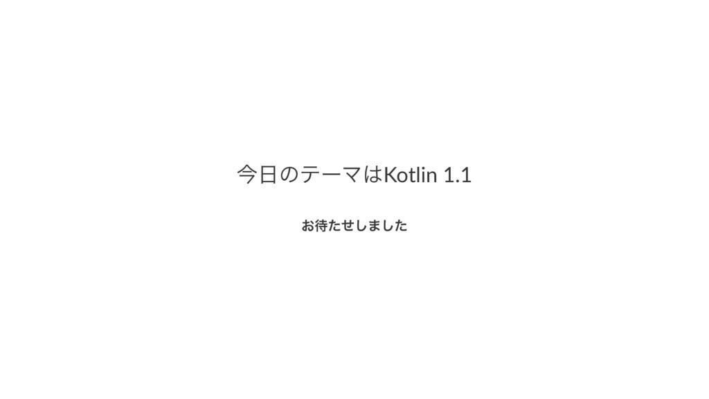 ࠓͷςʔϚKotlin'1.1 ͓ͨͤ͠·ͨ͠
