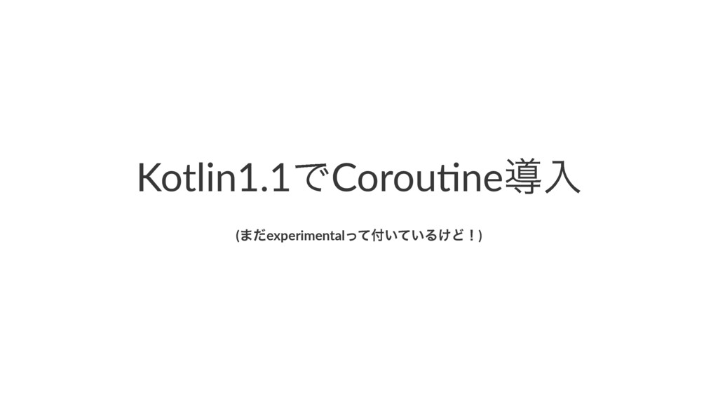 Kotlin1.1ͰCorou,neಋೖ (·ͩexperimental͍͍ͬͯͯΔ͚Ͳʂ)