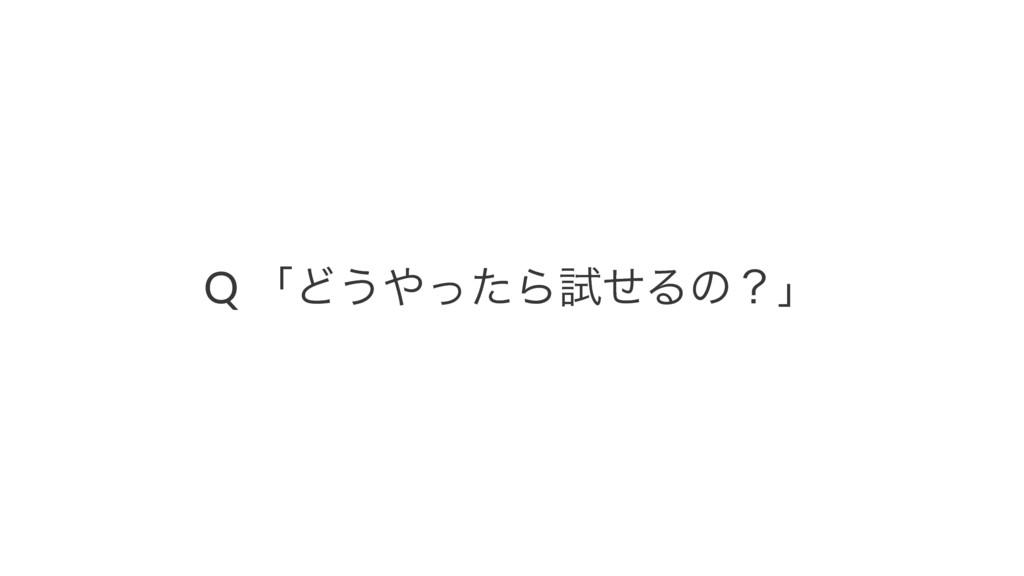 "Q""ʮͲ͏ͬͨΒࢼͤΔͷʁʯ"