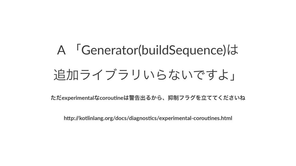 """A""""ʮGenerator(buildSequence) ՃϥΠϒϥϦ͍Βͳ͍Ͱ͢Αʯ ͨͩ..."""