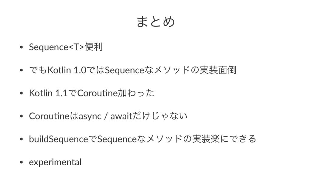 ·ͱΊ • Sequence<T>ศར • ͰKotlin01.0ͰSequenceͳϝι...