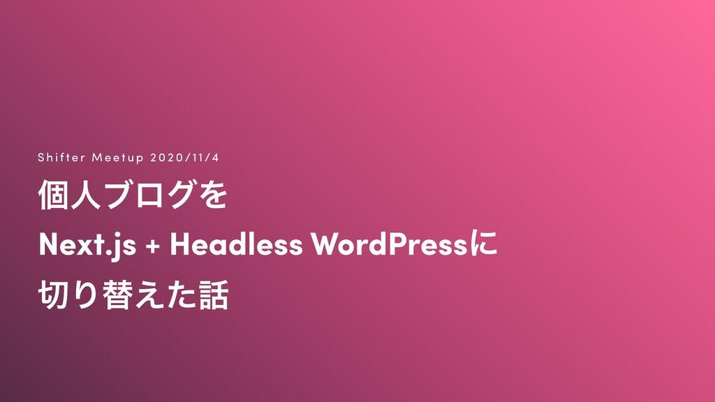 ݸਓϒϩάΛ Next.js + Headless WordPressʹ Γସ͑ͨ S h...