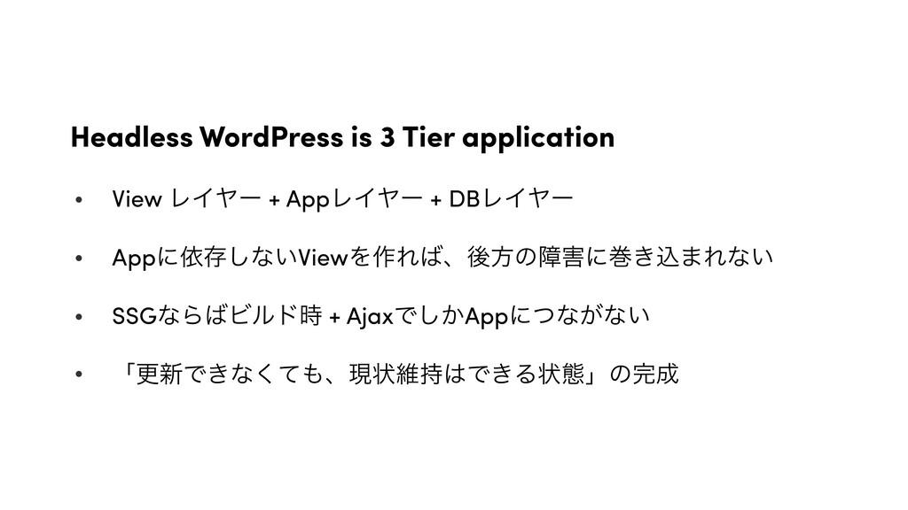 Headless WordPress is 3 Tier application • View...